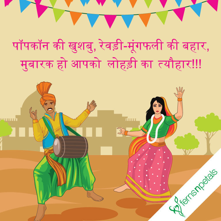 20 Unique Happy Lohri Quotes 2019 Wishes Messages