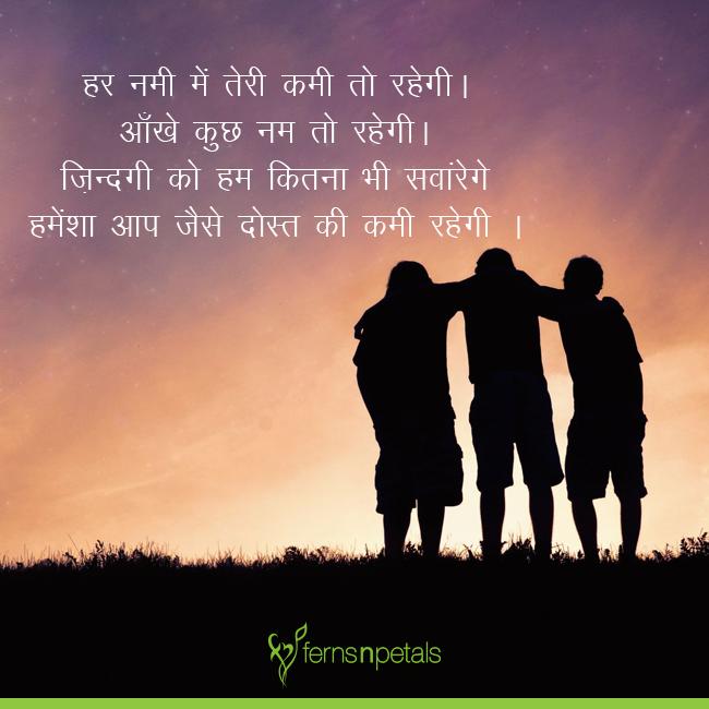 Friendship Shayari 2019 | Best Dosti Shayari in Hindi