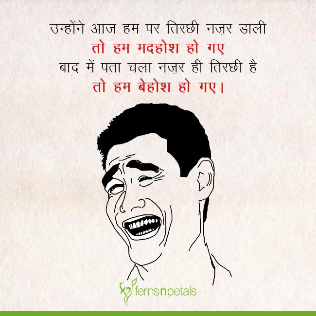 30+ Funny Shayari 2019 | Best Funny Shayari in Hindi - Ferns N Petals