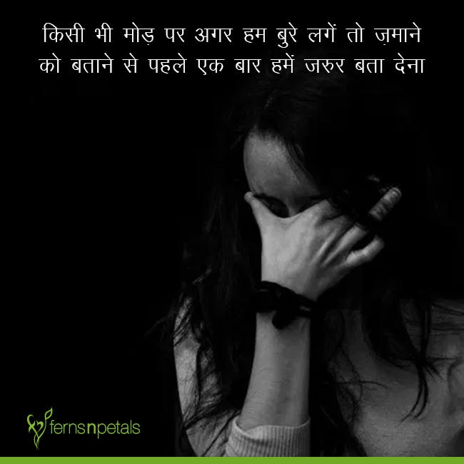 Sad Shayari in Hindi | Best Sad Shayari, Quotes for WhatsApp 2019